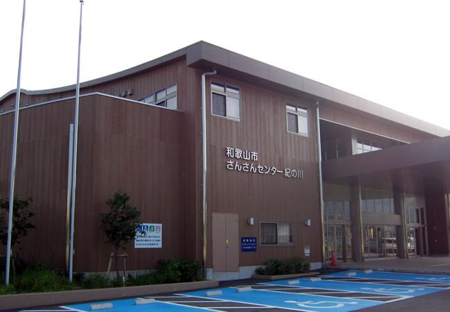 コミュニティ施設   ジャンル   和歌山市文化スポーツ振興財団