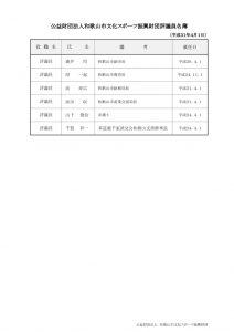 31評議員名簿のサムネイル