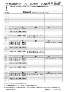5・6月プールコース予定表のサムネイル
