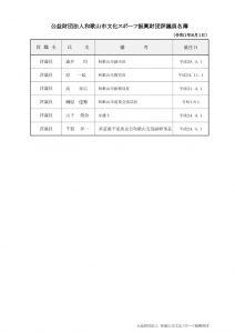 令和元年評議員名簿のサムネイル