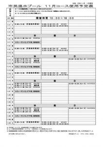 館内用コース予定表(R元年)☆☆☆のサムネイル