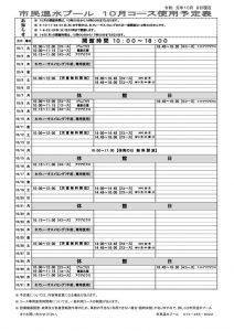 コース予定表(10月・11月)のサムネイル