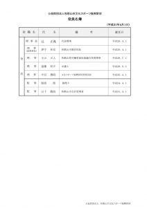H31 yakuinのサムネイル