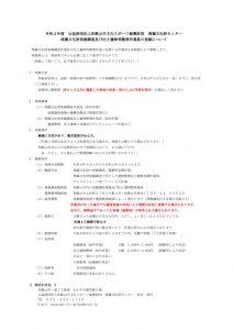 コピー令和2年度作業員雇用登録(H.P) (003)のサムネイル