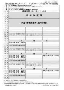 館内用コース予定表(R2年1・2月)のサムネイル