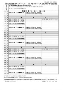 市民温水プールコース使用予定表(2月・3月)のサムネイル