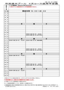 市民温水プールコース使用予定表(4月・5月)のサムネイル