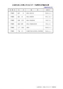 評議員等名簿のサムネイル
