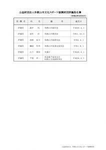 令和2年6月8日 評議員名簿のサムネイル