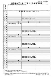 市民温水プールコース使用予定表(7月・8月)のサムネイル