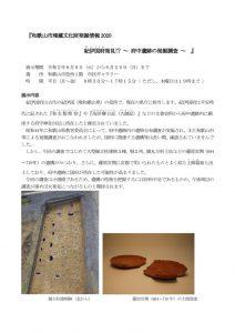 令和2 FC-6ギャラリー展ホームページ用[96] (1)のサムネイル