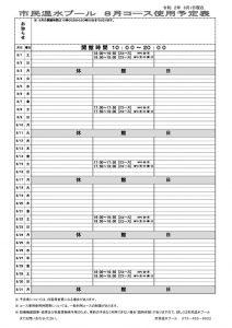市民温水プールコース使用予定表(8月・9月)のサムネイル
