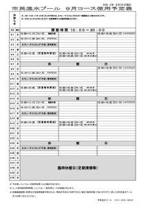 市民温水プールコース使用予定表(9月・10月)のサムネイル