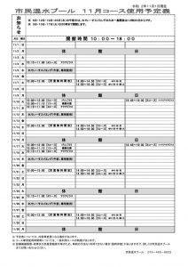 市民温水プールコース使用予定表(11月・12月)のサムネイル