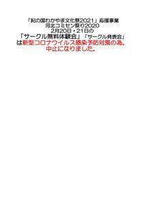 HP掲載依頼内容2月号 (3)のサムネイル