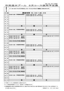 R3.5,6予定表のサムネイル